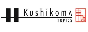 kushikoma 串駒 NEOPASA 静岡SA上り店