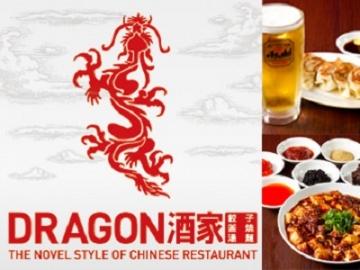 横浜 DRAGON 酒家  image
