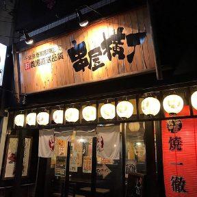 串屋横丁 八幡宿駅前店