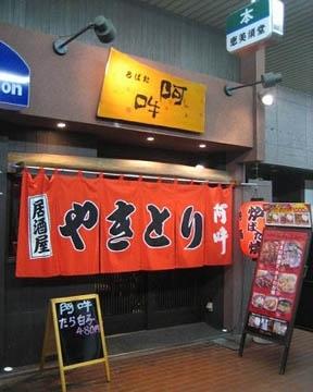 阿吽 駅前店