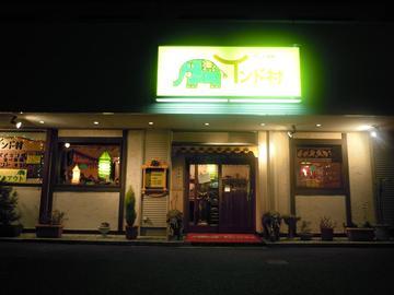インド村 鈴鹿本店 image