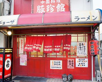 中国料理 豚珍館