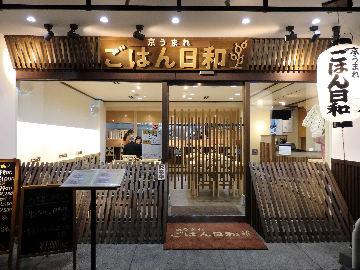 ごはん日和烏丸丸太町店