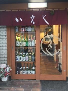 いえじ 〜東北の日本酒〜