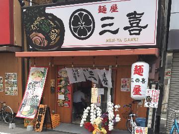 麺屋 三喜