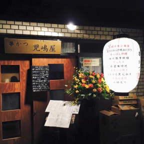 季節料理と串かつの店 児嶋屋