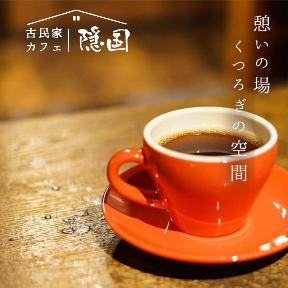 茶寮 隠国 古民家カフェ