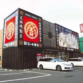 大阪王将西宮北インター店