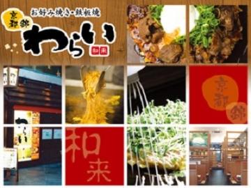 京都 錦わらい 錦本店(大丸北店) image