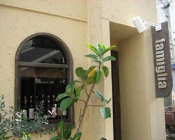 イタリア料理とワインの店 ファミリア