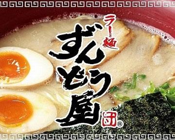 ラー麺ずんどう屋 太子店