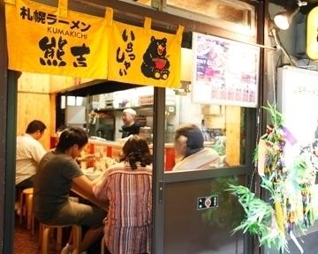 札幌ラーメン 熊吉横丁店