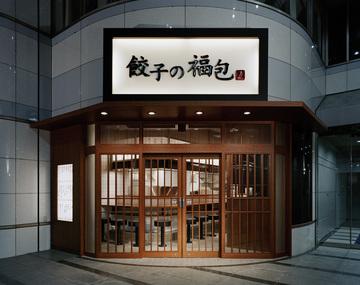 餃子の福包 新宿店