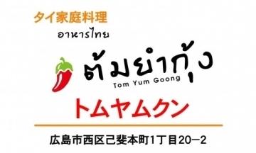 タイ家庭料理 トムヤムクン