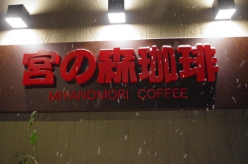 宮の森珈琲 月寒公園店