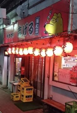 やきとり 志げる 浦和店