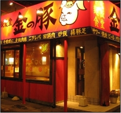 金の豚 掛川店
