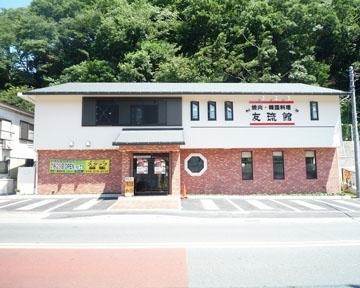焼肉レストラン友琉館