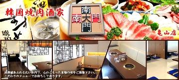 焼肉 南大門 亀山店