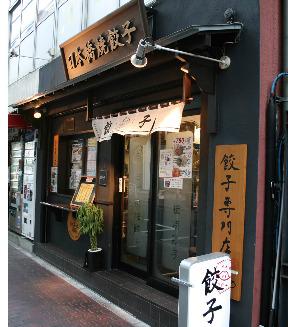 日本橋焼餃子 本店