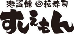 すしえもん 函館桔梗店