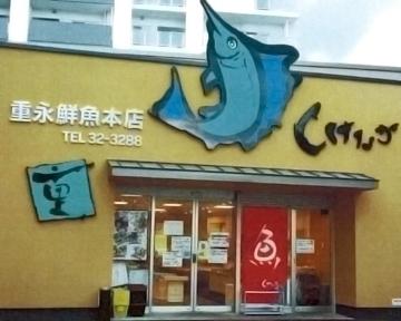 重永鮮魚店