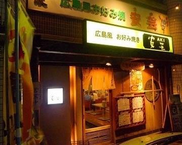 広島風お好み焼 安芸小倉店