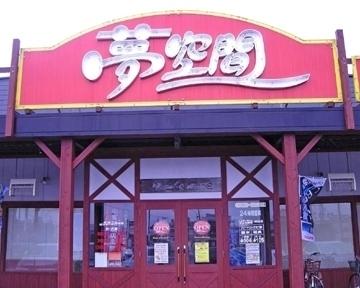 夢空間 成田店