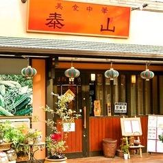 美食中華泰山