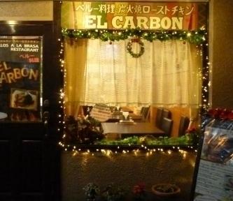 EL Carbon/エルカルボン