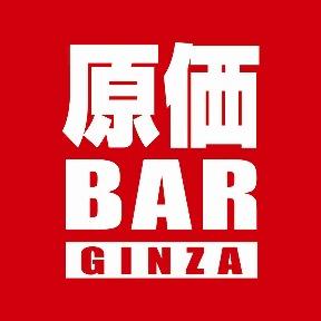 原価BAR GINZA