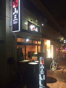 串バー 山三