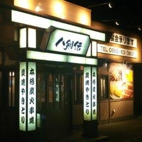 八剣伝 井原店