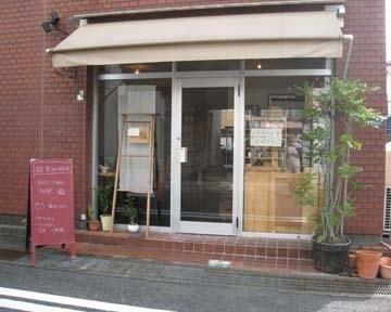 猫実珈琲店 image