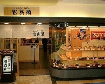 西宮名塩神姫レストラン