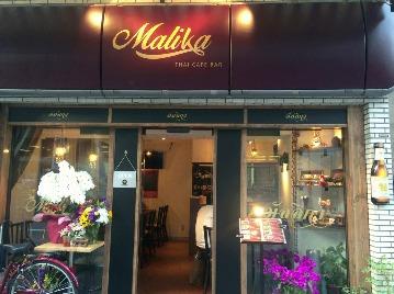 マリカ Malika Thai Cafe bar