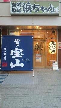 草薙 海鮮酒場 浜ちゃん