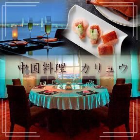 中国料理 「カリュウ」