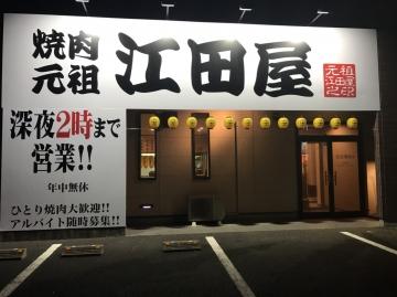 元祖江田屋