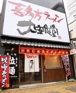 喜多方ラーメン 大安食堂 東堀店