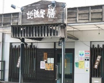 地鶏屋「膳」ZEN