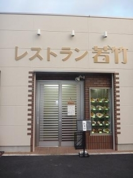 レストラン若竹
