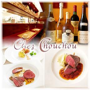 Chez chouchou 〜シェ シュシュ〜