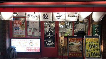 手包み餃子 CHANJA