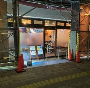 浜焼太郎 上福岡店