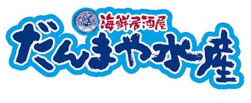 二代目だんまや水産 武蔵小山店