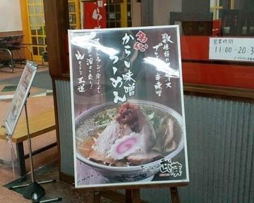 ちゃーしゅうや武蔵 アピタ新潟亀田店本店