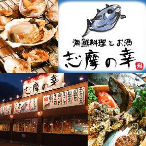 志摩の幸 岐南店