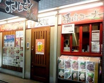 大津屋 北野田店