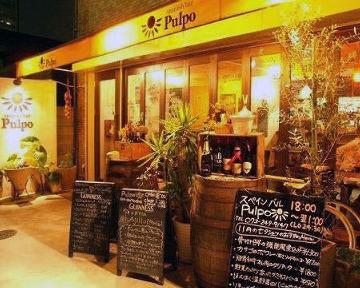 スペインバル Pulpo